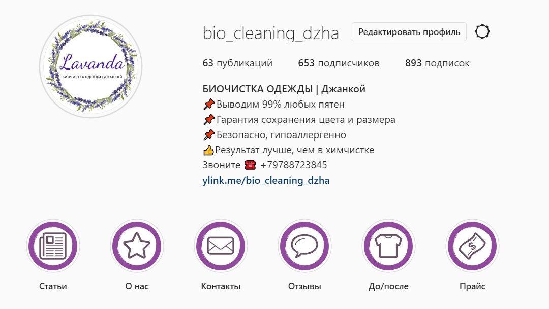 Пример грамотного описания профиля Instagram