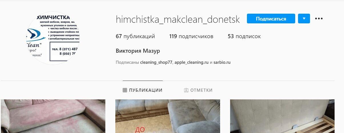 Пример плохого оформления профиля инстаграм