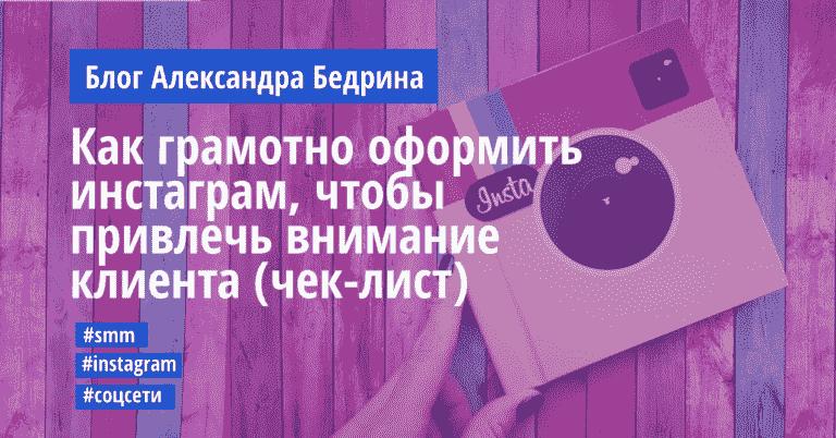 kak_gramotno_oformit_instagram