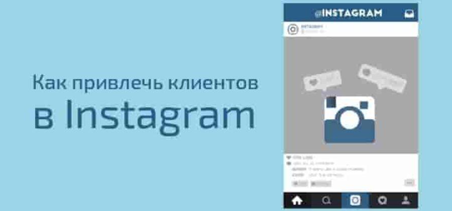 Привлечение клиентов в Инстаграм