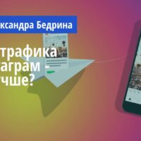 Виды рекламы и трафика в Инстаграм