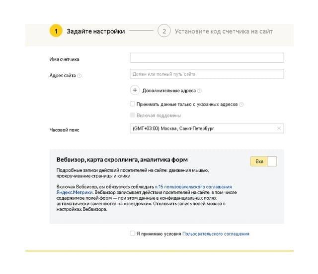 Счетчик Яндекс-метрики