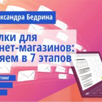 Рассылки для интернет-магазинов: внедряем в 7 этапов