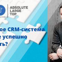 Что такое CRM-система и как ее успешно внедрить?
