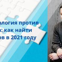 Косметология против кризиса: как найти клиентов в 2021 году