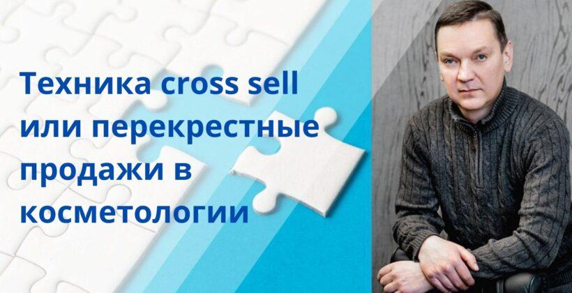 Техника cross sell или перекрестные продажи в косметологии
